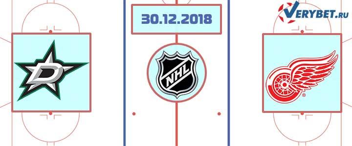 Даллас — Детройт 30 декабря 2018 прогноз