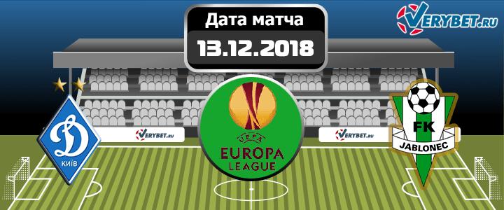 Динамо Киев– Яблонец 13 декабря 2018 прогноз