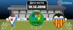 Эйбар — Валенсия 15 декабря 2018 прогноз
