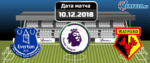 Эвертон – Уотфорд 10 декабря 2018 прогноз