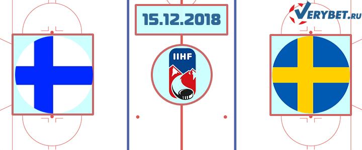Финляндия – Швеция 15 декабря 2018 прогноз