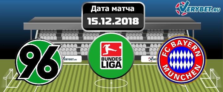 Ганновер — Бавария 15 декабря 2018 прогноз