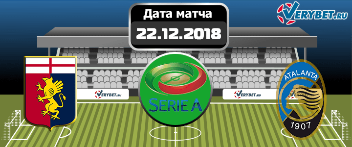 Дженоа - Аталанта 22 декабря 2018 прогноз