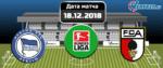 Герта — Аугсбург 18 декабря 2018 прогноз