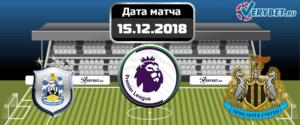 Хаддерсфилд — Ньюкасл Юнайтед 15 декабря 2018 прогноз