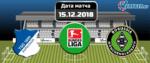 Хоффенхайм — Боруссия Менхенгладбах 15 декабря 2018 прогноз