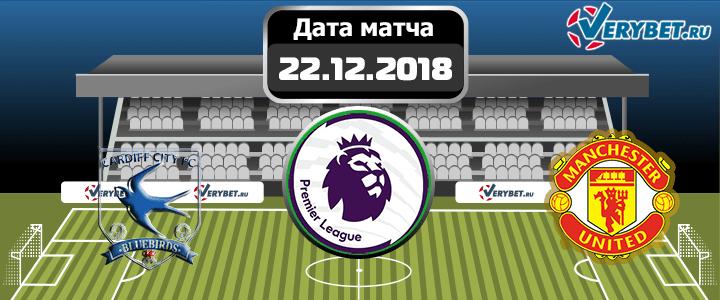 Кардифф — Манчестер Юнайтед 22 декабря 2018 прогноз