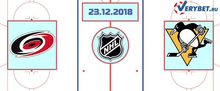 Каролина — Питтсбург 23 декабря 2018 прогноз