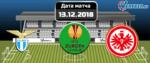 Лацио – Айнтрахт 13 декабря 2018 прогноз
