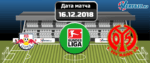 РБ Лейпциг — Майнц 16 декабря 2018 прогноз