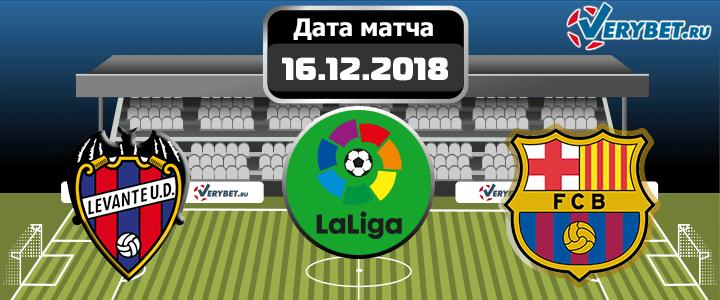 Леванте - Барселона 16 декабря 2018 прогноз