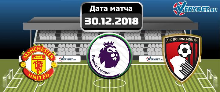 Манчестер Юнайтед - Борнмут 30 декабря 2018 прогноз