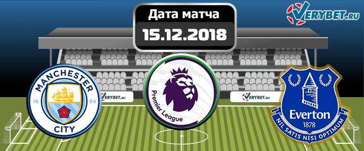 Манчестер Сити – Эвертон 15 декабря 2018 прогноз