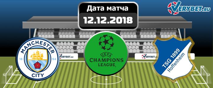 Манчестер Сити — Хоффенхайм 12 декабря 2018 прогноз