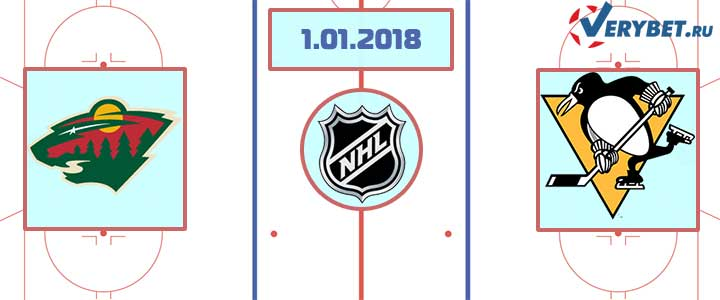 Миннесота — Питтсбург 1 января 2019 прогноз