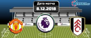Манчестер Юнайтед -Фулхэм 8 декабря 2018 прогноз
