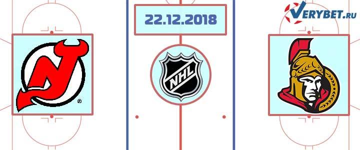 Нью-Джерси — Оттава 22 декабря 2018 прогноз