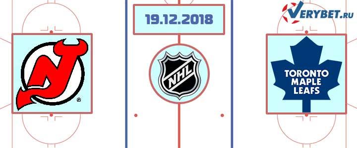 Нью-Джерси — Торонто 19 декабря 2018 прогноз