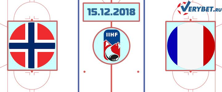 Норвегия – Франция 15 декабря 2018 прогноз