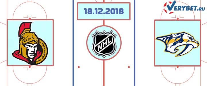 Оттава — Нэшвилл 18 декабря 2018 прогноз