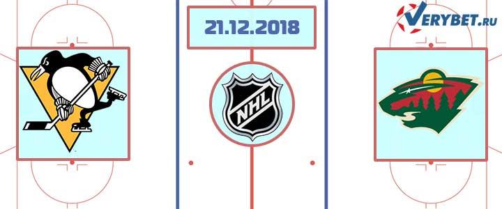 Питтсбург — Миннесота 21 декабря 2018 прогноз