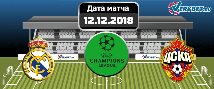 Реал – ЦСКА 12 декабря 2018 прогноз