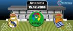 Реал Мадрид — Райо Вальекано 15 декабря 2018 прогноз