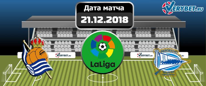 Реал Сосьедад — Алавес 21 декабря 2018 прогноз