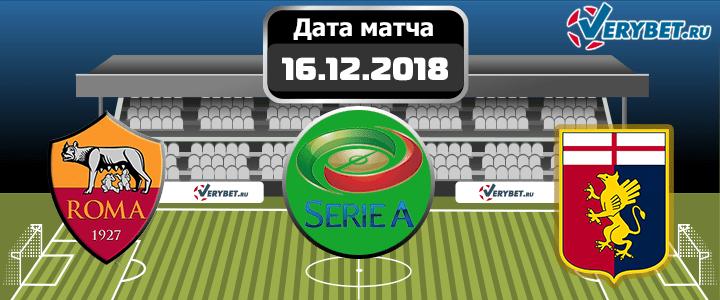Рома — Дженоа 16 декабря 2018 прогноз