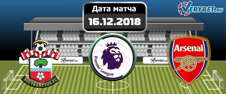 Саутгемптон — Арсенал 16 декабря 2018 прогноз