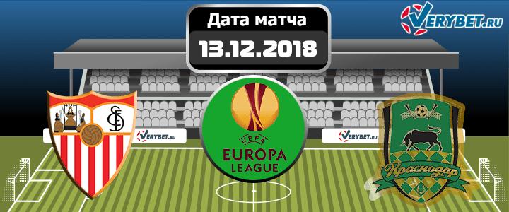 Севилья – Краснодар 13 декабря 2018 прогноз