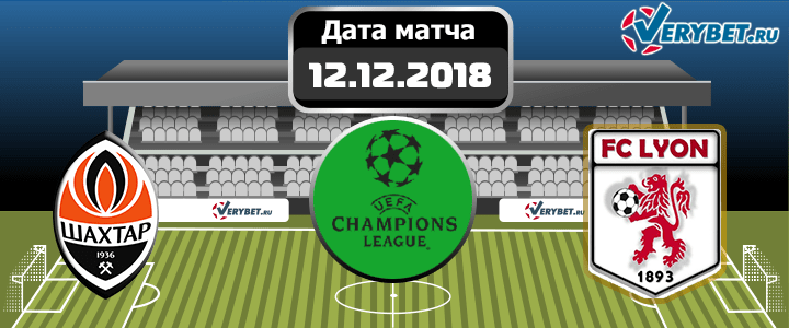Шахтер Донецк — Лион 12 декабря 2018 прогноз