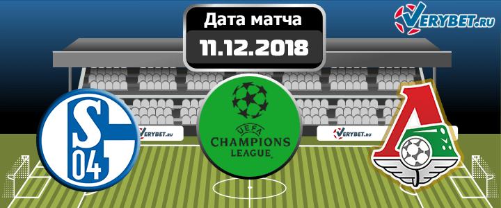 Шальке – Локомотив 11 декабря 2018 прогноз
