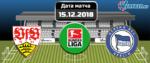 Штутгарт — Герта 15 декабря 2018 прогноз