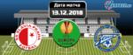 Славия Прага – Зенит 13 декабря 2018 прогноз