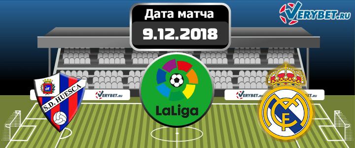 Уэска — Реал Мадрид 9 декабря 2018 прогноз