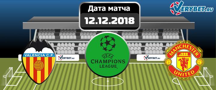 Валенсия – Манчестер Юнайтед 12 декабря 2018 прогноз
