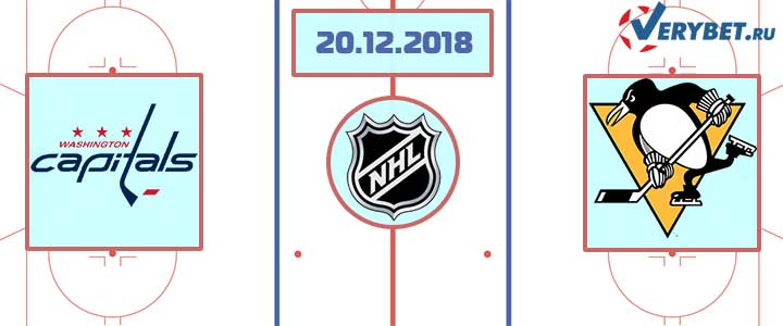 Вашингтон — Питтсбург 20 декабря 2018 прогноз