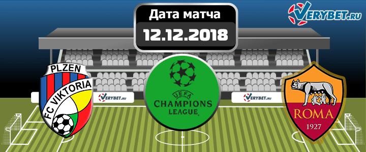 Виктория Пльзень – Рома 12 декабря 2018 прогноз