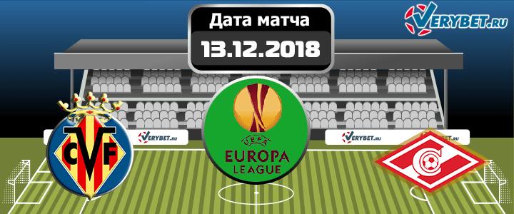 Вильярреал — Спартак 13 декабря 2018 прогноз