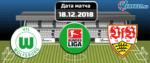 Вольфсбург – Штутгарт 18 декабря 2018 прогноз
