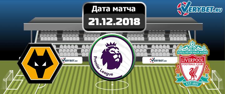 Вулверхемптон — Ливерпуль 21 декабря 2018 прогноз