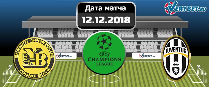 Янг Бойз — Ювентус 12 декабря 2018 прогноз