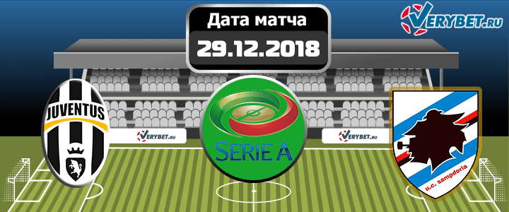 Ювентус — Сампдория 29 декабря 2018 прогноз