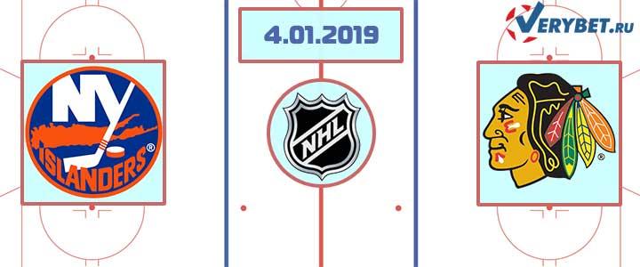 Айлендерс — Чикаго 4 января 2018 прогноз