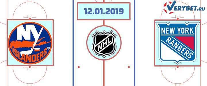 Айлендерс — Рейнджерс 12 января 2019 прогноз