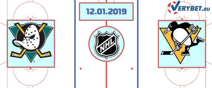 Анахайм — Питтсбург 12 января 2019 прогноз