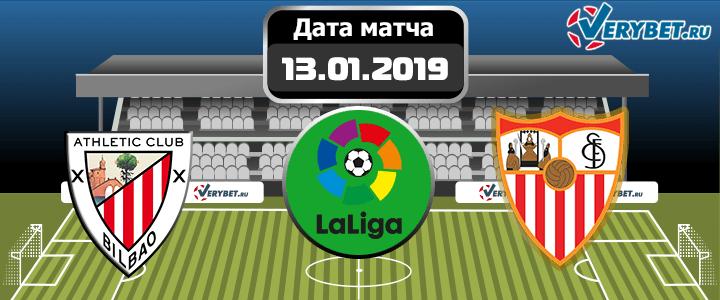 Атлетик – Севилья 13 января 2019 прогноз
