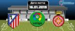 Атлетико – Жирона 16 января 2019 прогноз