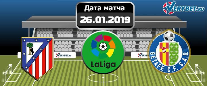 Атлетико Мадрид – Хетафе 26 января 2019 прогноз